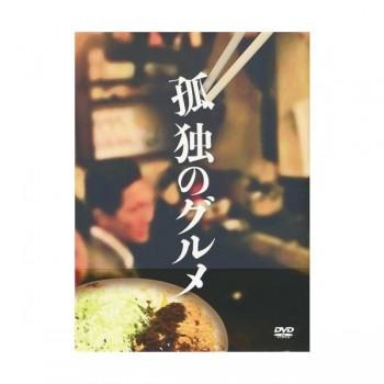 孤独のグルメ  Season1~Season7 DVD-BOX 1シーズンずつ購入可