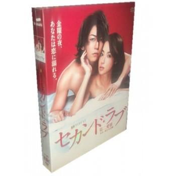 セカンド·ラブ DVD-BOX
