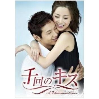 千回のキス DVD-BOX I-IV 完全版