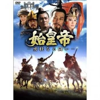 始皇帝-勇壮なる闘い-DVD-BOX I+II