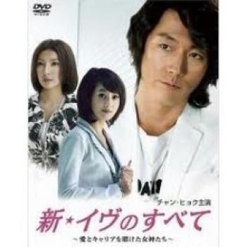 新·イヴのすべて ~愛とキャリアを賭けた女神たち~ DVD-BOX 1+2+3 完全版