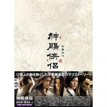 神ちょう侠侶(しんちょうきょうりょ) DVD-BOX