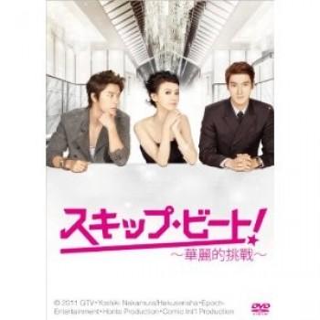 スキップ·ビート!~華麗的挑戦~DVD-BOX I+II