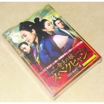 帝王の娘 スベクヒャン DVD-BOX 1+2+3+4 完全版