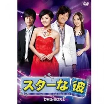 スターな彼 DVD-BOX I+II