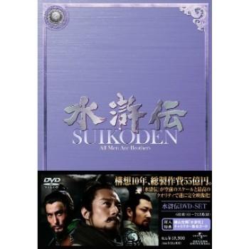 水滸伝 DVD-SET 1+2+3+4+5+6+7 全86話 完全版