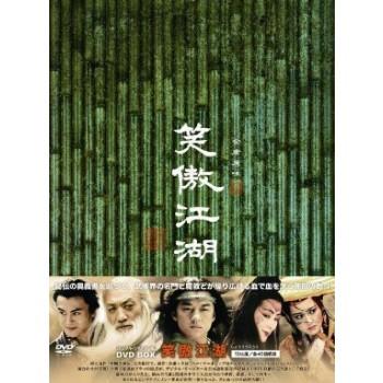 笑傲江湖(しょうごうこうこ)DVD-BOX
