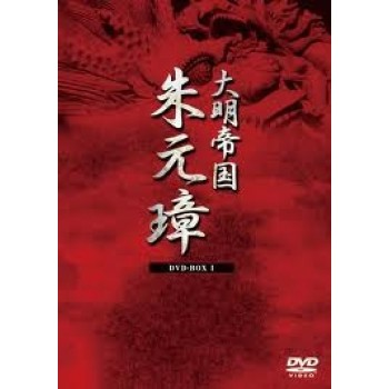 大明帝国 朱元璋 DVD-BOX I+II+III 正規完全版