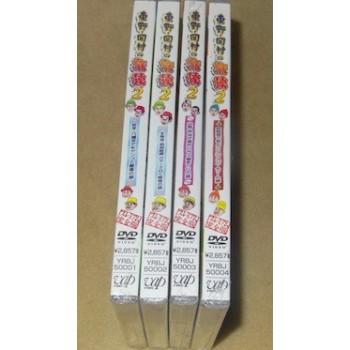 東野·岡村の旅猿2 プライベートでごめんなさい···DVD-BOX 完全版