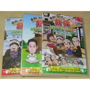 東野·岡村の旅猿4 プライベートでごめんなさい···DVD-BOX 完全版