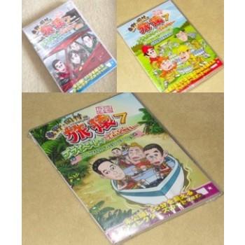 東野·岡村の旅猿7 プライベートでごめんなさい···DVD-BOX 完全版