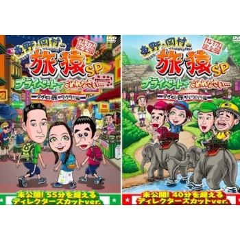 東野·岡村の旅猿SP 2016 プライベートでごめんなさい···タイの旅 ワクワク編·ハラハラ編 プレミアム完全版 2巻セット DVD-BOX