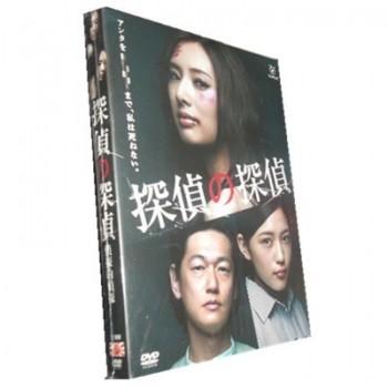 探偵の探偵 DVD BOX