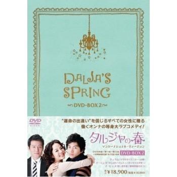 タルジャの春 インターナショナル·ヴァージョン DVD-BOX 1+2