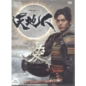 NHK大河ドラマ 天地人 DVD-BOX 完全版