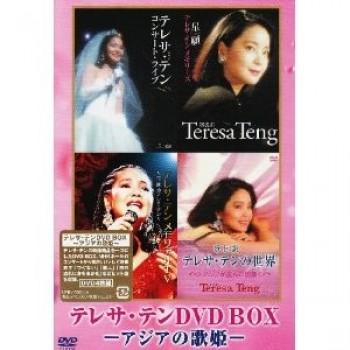 テレサ·テン DVD-BOX アジアの歌姫