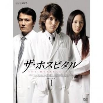 ザ·ホスピタル DVD-BOX I·III 完全版