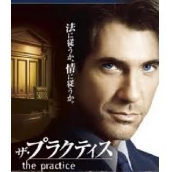 ザ·プラクティス シーズン1+2 DVDコレクターズBOX