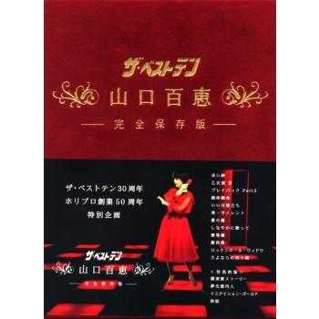 ザ·ベストテン 山口百恵 完全保存版 DVD-BOX