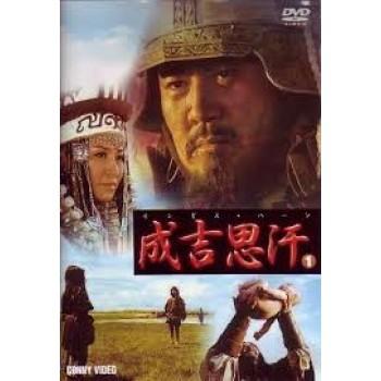 チンギス·ハーン DVD-BOX