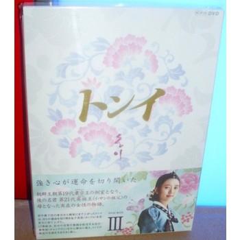 トンイ DVD-BOX III