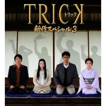 トリック DVD-BOX シリーズ1-3 完全版 TRICK新作スペシャル+劇場版 豪華版