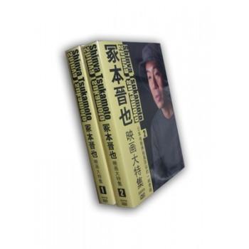 塚本晋也 監督映画作品集 DVD-BOX 全巻
