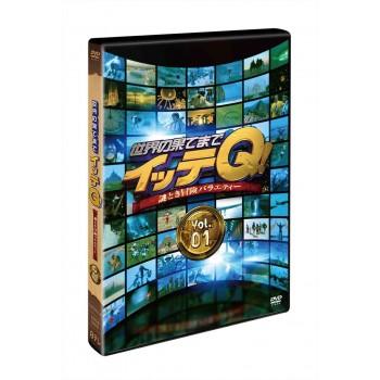 世界の果てまでイッテQ! Vol.1+2+3+4+5+6DVD-BOX