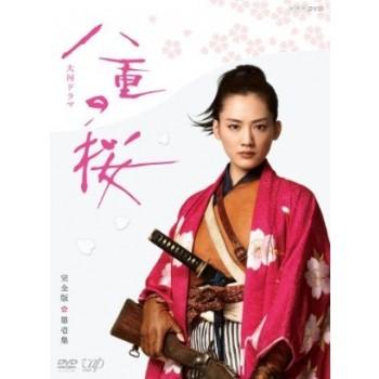八重の桜 完全版 DVD-BOX 前編+後編 全50話