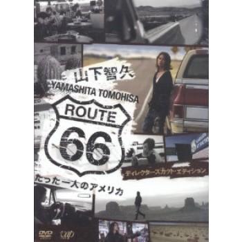 山下智久·ルート66·たった一人のアメリカ·ディレクターズカットエディション