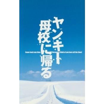 ヤンキー母校に帰る DVD-BOX 完全版