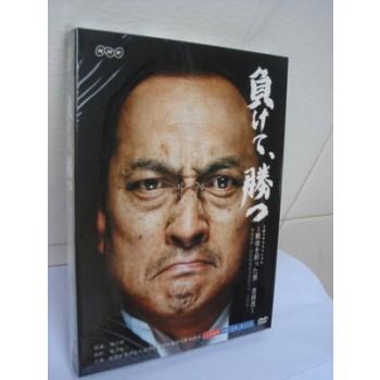 NHK DVD 負けて、勝つ ~戦後を創った男·吉田 茂~ DVD BOX