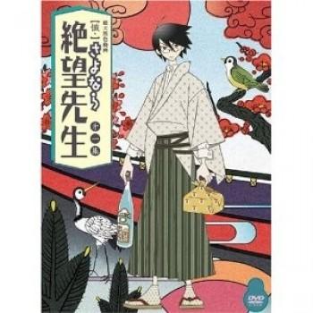 懺·さよなら絶望先生 DVD-BOX 第一·四集