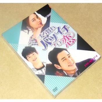 ずる賢いバツイチの恋 DVD SET 1+2