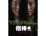 相棒 season 5 DVD-BOX 1+2 完全版