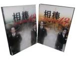 相棒 season 13 DVD-BOX I+II 完全版(12枚組)