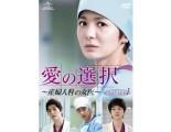 愛の選択·産婦人科の女医·DVD-SET 1+2