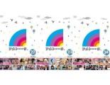アメトーーク! 22·23·24 DVD-BOX 3巻セット