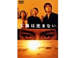 太陽は沈まない(全6巻) DVD-BOX