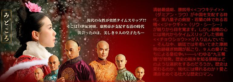 宮廷女官 若曦 DVD-BOX I+II