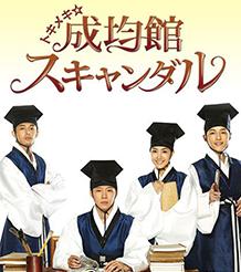 トキメキ☆成均館スキャンダル<完全版>DVD-BOX 1+2